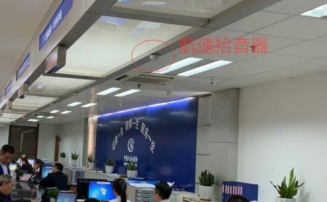 航速拾音器应用于广州市医保局升级改造项目